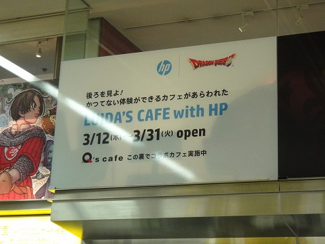 LUIDA'S CAFE with HP レビュー