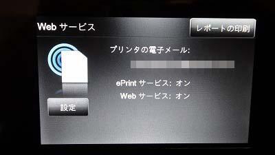 HP ENVY100メールdeプリント